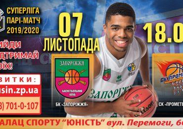 БК «Запоріжжя» приймає лідера чемпіонату української Суперліги