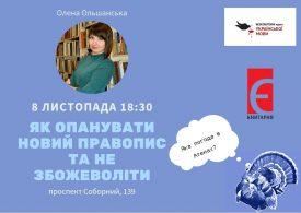 """Книгарня """"Є"""" у Запоріжжі запрошує на лекцію з приводу нового українського правопису"""