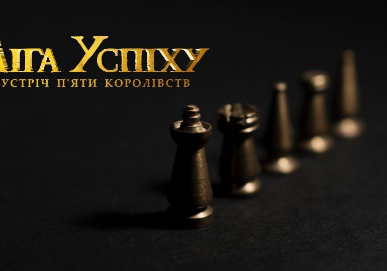 """Молодь запорізьких ОТГ запрошують на """"Зустріч п'яти королевств"""""""