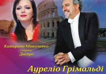 У запорізькій філармонії – BRAVO, ITALIA!