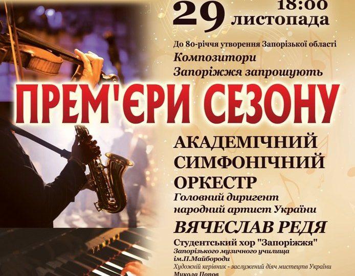 """Симфонічний оркестр кличе слухачів на """"Прем'єри сезону"""" від запорізьких митців!"""