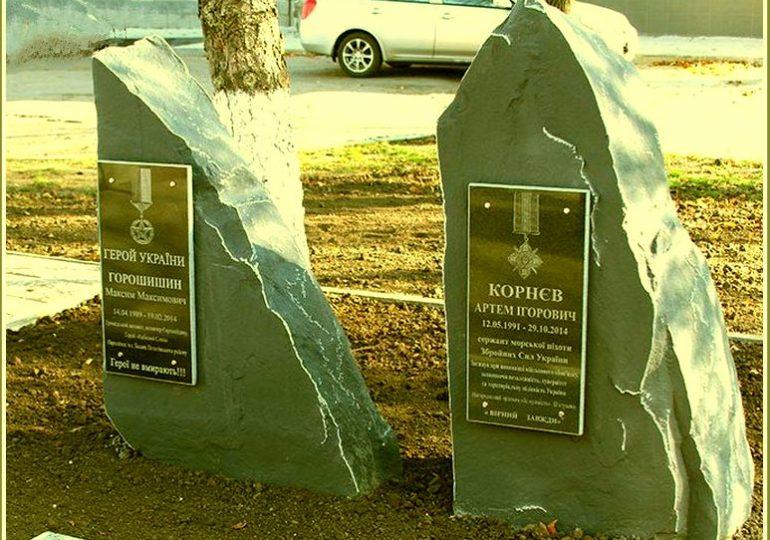 В Пологах увековечили память героя Небесной Сотни и морского пехотинца