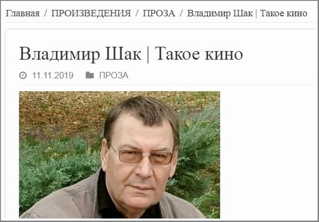 Рассказ запорожского журналиста опубликовал американский литературный журнал