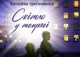 Інклюзивна трупа презентує спектакль на сцені обласної філармонії