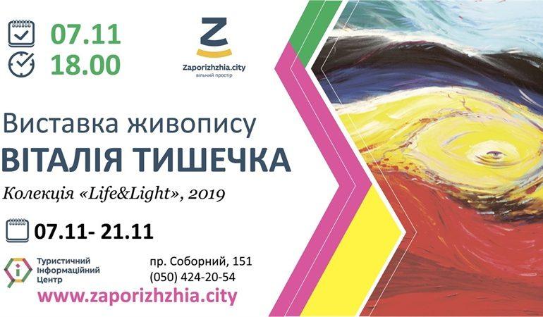 В Запорожье откроется выставка живописи Виталия Тишечко