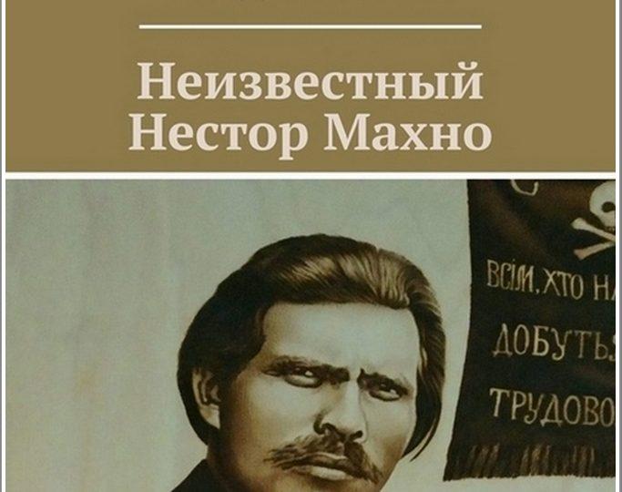 Запорожский журналист написал книгу о великом герое из Гуляйполя