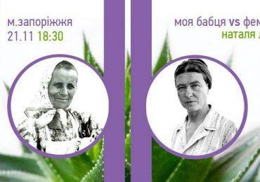 Лекція Наталії Лобач «Моя бабця vs фемінізм»