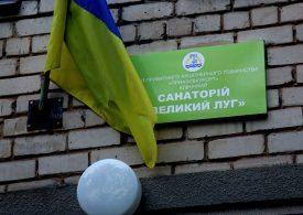 В Запорожье закрыли санаторий «Великий Луг» (фото)
