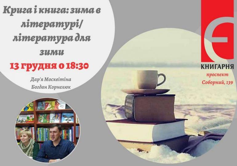 Книгарня «Є» запрошує на лекіцю Дар'ї Москвітіної та Богдана Корнелюка