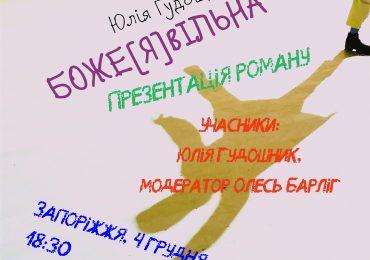 Книгарня «Є» та «Видавництво 21» запрошують на презентацію роману Юлії Гудошник