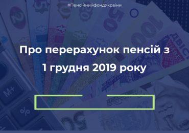 Мінімальну пенсію підвищили на 74 гривні