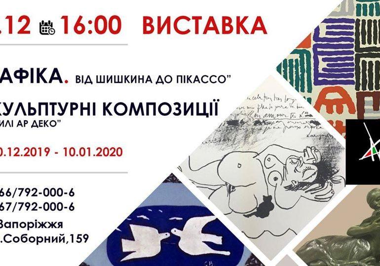 Художній салон запрошує запоріжців на графіку від Шишкіна до Пікассо