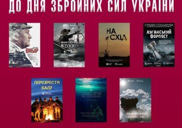 """До Дня ЗСУ у кінотеатрі Довженка покажуть фільм """"Вибір"""""""