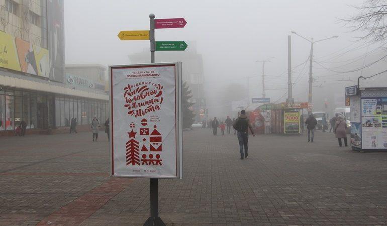 На улицах Запорожья появляются информационные стенды
