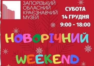Запорізький обласний краєзнавчий музей підготував «Новорічний weekend»