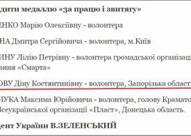 Волонтер из Запорожской области награждена медалью
