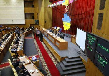 Запорізька обласна рада затвердила обласний бюджет – 2020