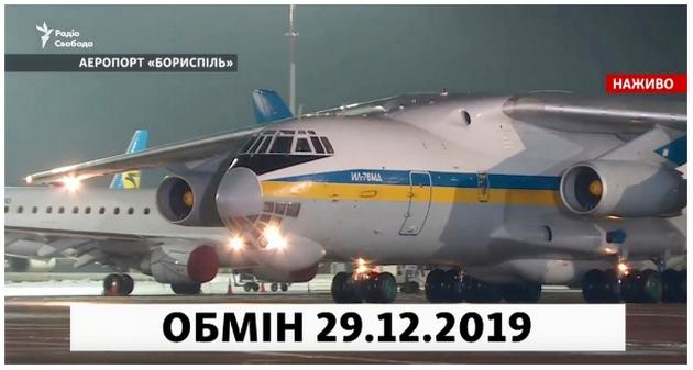 Освобожденных из плена в Борисполь доставили авиаторы из Мелитополя