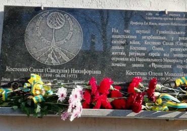 В Гуляйполе открыли мемориальную доску землякам, которые спасали евреев от преследования