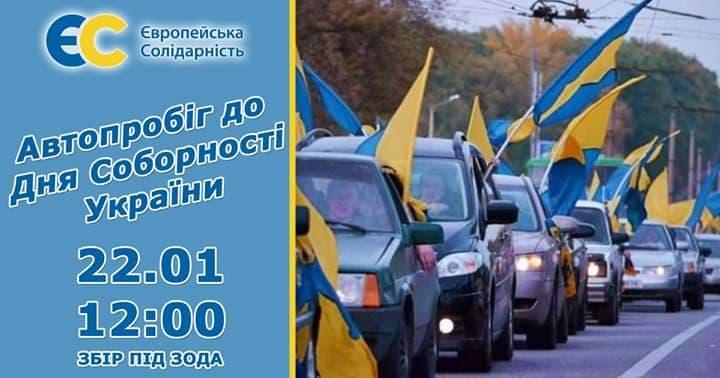 Запорожцев приглашают на традиционное мероприятие ко Дню Соборности Украины