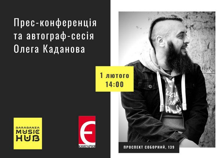 Книгарня «Є» та музичний хаб «Барабанза» запрошують на прес-конференцію Олега Каданова