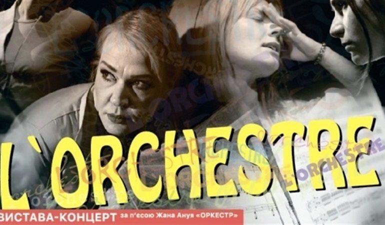 """Театр """"Ві"""" запрошує запоріжців на прем'єру вистави """"Оркестр"""""""