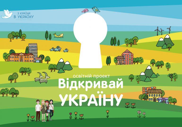 """Запорізьких школярів запрошують до конкурсу """"Відкривай Україну"""""""