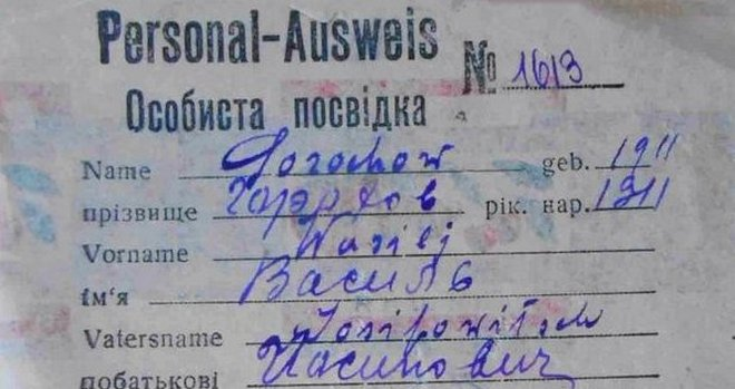 Обнаружен персональный аусвайс жителя Запорожской области
