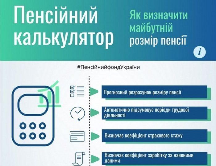 Запорожцы могут самостоятельно рассчитать будущую пенсию с помощью мобильного сервиса