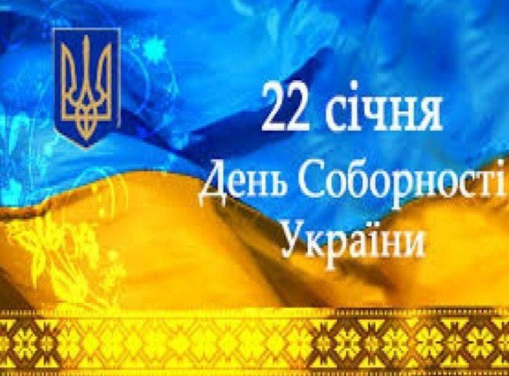 Запорожский мэр поздравляет горожан с Днем Соборности Украины