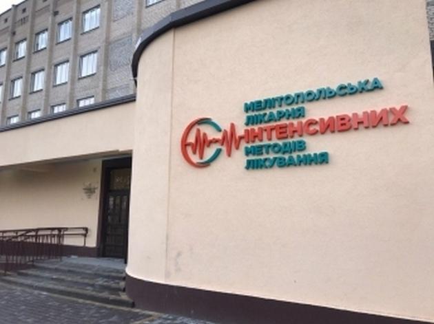 В Мелитополе начала работать больница будущего