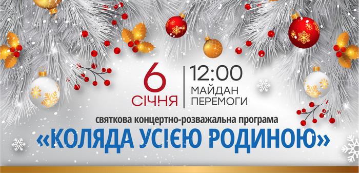 "Жителей Мелитополя приглашают на праздник ""Коляда усією родиною"""