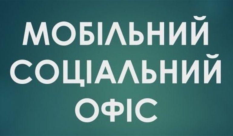 В Запорожье продолжают работу мобильные социальные офисы (график на январь)