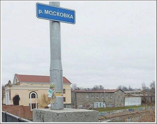Где на Запорожье Московская школа находится?