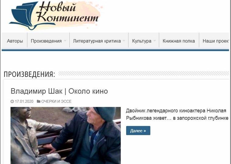 Американский альманах опубликовал очерк запорожского журналиста