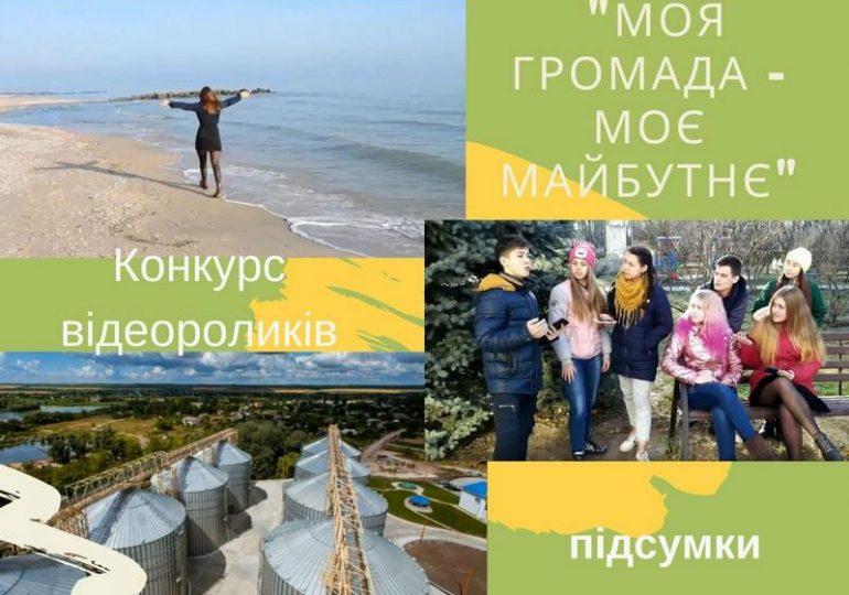 Запорізьких школярів об'єднав конкурс відеороликів «Моя громада – моє майбутнє»