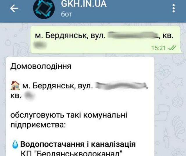 В Бердянске водоканал присоединился к всеукраинскому чат-боту