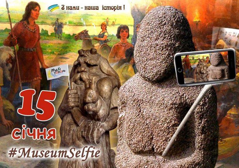 Жителей Мелитополя и гостей города приглашают сделать селфи в краеведческом музее