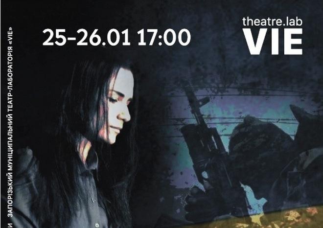 В Запорожье театр-лаборатория «Ви» приглашает на спектакль «Ответка@ua
