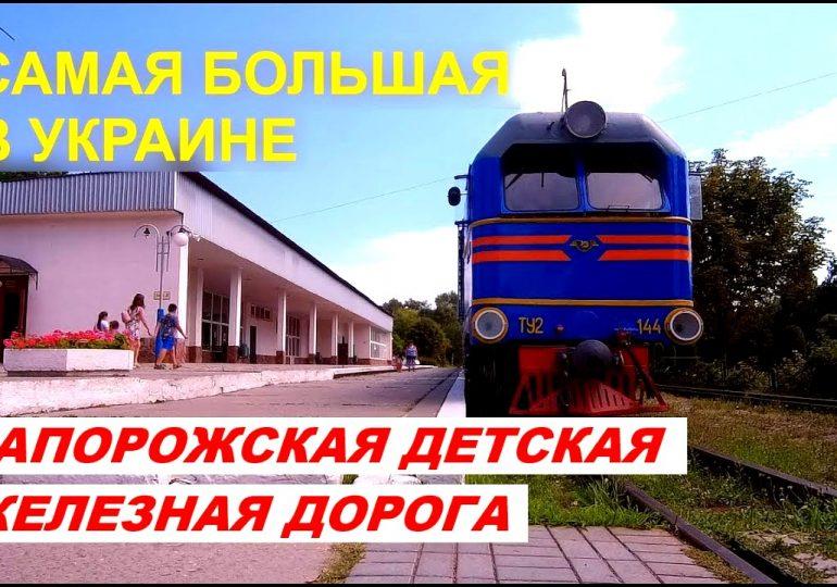 Запорожская детская железная дорога приглашает!
