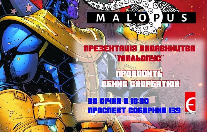 Книгарня «Є» та видавництво «Mal'opus» запрошують на презентацію коміксів