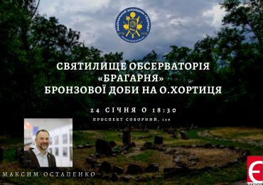 Святилище - обсерваторія «Брагарня» бронзової доби на о. Хортиця