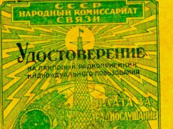 Как с жителей Запорожья брали плату за... радиослушание