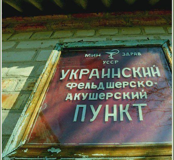 Сколько медицины в запорожской сельской глубинке?