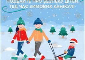 Ювенальна поліція нагадує батькам, як уберегти дитину від небезпеки під час зимового відпочинку
