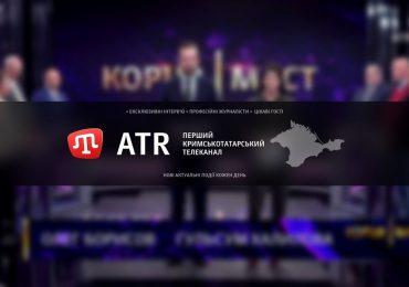 Поддержи ATR: телеканал запускает donate