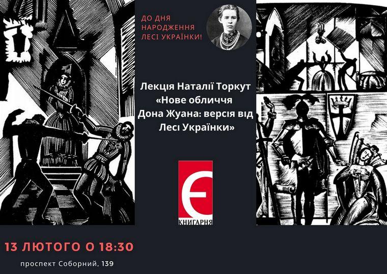 Книгарня «Є» та Запорізький національний університет запрошують на лекцію професорки Наталії Торкут
