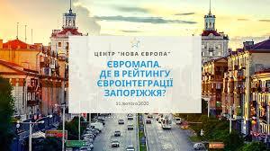 На «Євромапі України» Запоріжжя на 19-му місці…