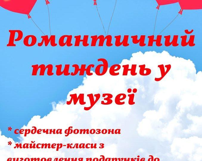 Краєзнавчий музей запрошує запоріжців на романтичний тиждень