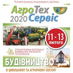 """Запорізька торгово-промислова палата відкриває новий сезон виставкою """"АгроТехСервіс 2020"""""""